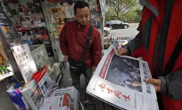 China News Stand